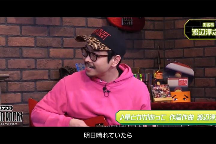ギターを手に歌う渡辺淳之介さん