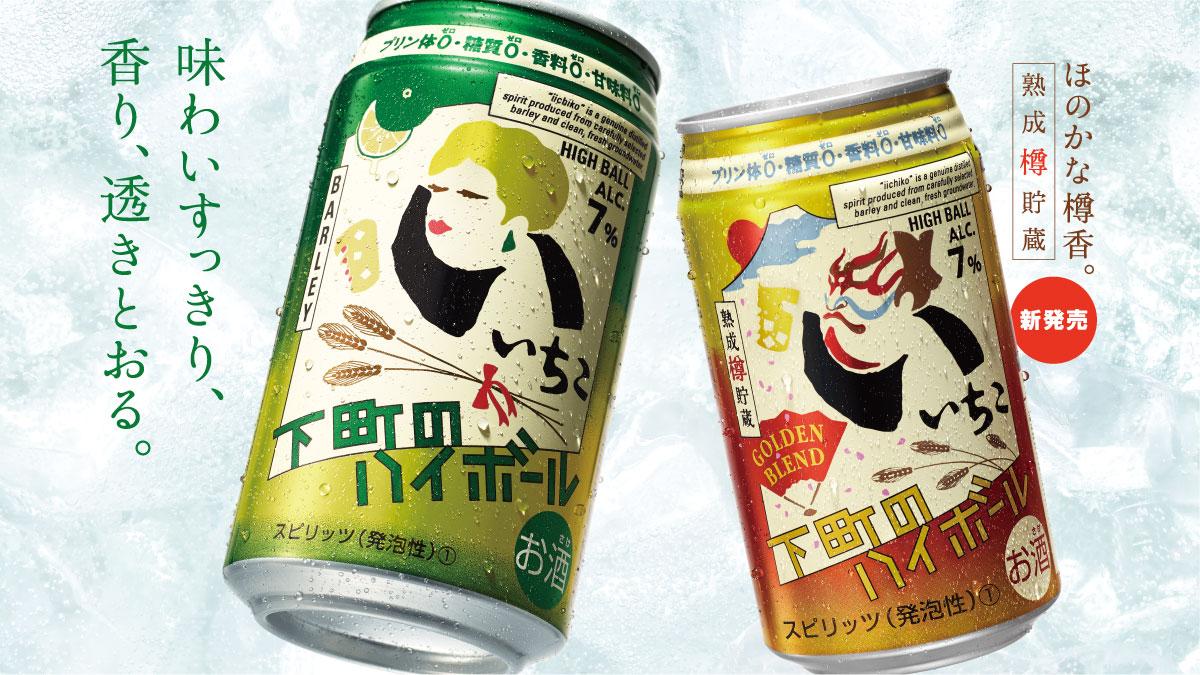 「いいちこ下町のハイボール」シリーズから熟成樽貯蔵酒をブレンドした新商品「いいちこ下町のハイボール GOLDEN BLEND」が新登場