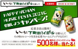 いいちこ下町のハイボールを買ってHAPPY WOMAN MUSIC FESTA 2021に参加しようキャンペーン!