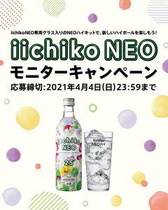 iichiko NEOモニターキャンペーン【応募締切:2021年4月4日(日)23:59まで