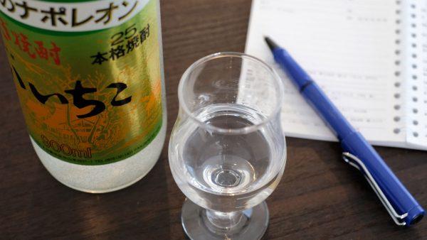 「いいちこ25度」の味わいやおすすめの飲み方を世界的ソムリエが解説!〈いいちこテイスティングノート①〉