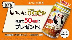 【第1弾】いいちこ下町のハイボール GOLDEN BLEND 1ケースを50名様にプレゼント!