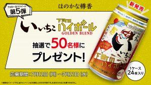 【第5弾】いいちこ下町のハイボール GOLDEN BLEND 1ケースを50名様にプレゼント!