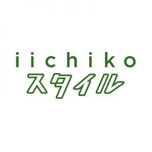 iichikoスタイルロゴ