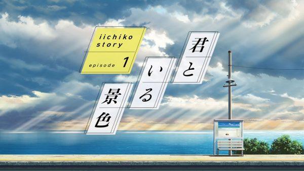 「いいちこ」駅貼りポスターからはじまる物語がショートアニメに。名入れボトルが当たるキャンペーンも実施中